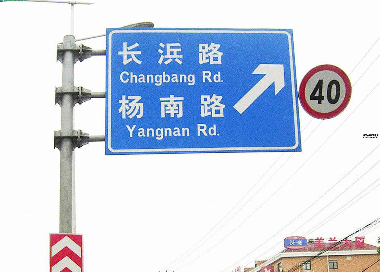 交通指示牌s