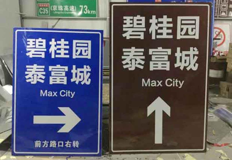 工程级交通牌子